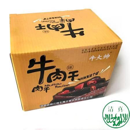牛魔王牛肉干系列休闲食品办公室零食60小包肉干两盒装