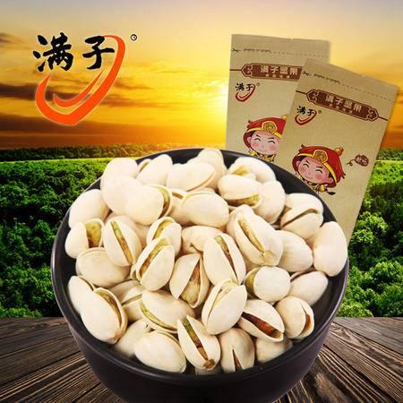 满子 精选大粒开心果 坚果零食炒货干果特产原味无漂白208g