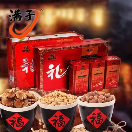 满子 新年礼盒 榛子仁 松子仁 核桃仁 年货送礼包装盒