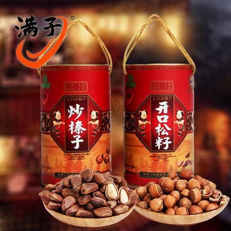 满子年货礼盒东北特产礼品包装混合坚果零食榛子松子炒货干果750g