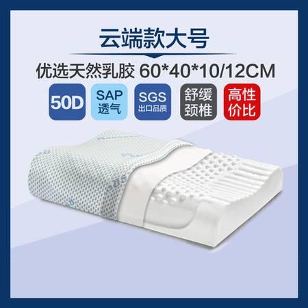 暖舒舒天然乳胶枕头护颈椎橡胶枕芯按摩保健枕  乳胶枕云端款(大号)