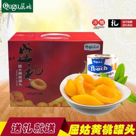 屈姑糖水黄桃罐头礼盒装  砀山黄桃直供425gx12罐黄桃罐头