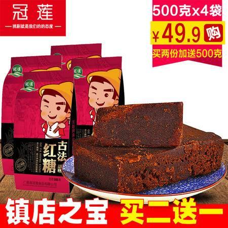冠莲 传承千年制作古法红糖 500克*4袋
