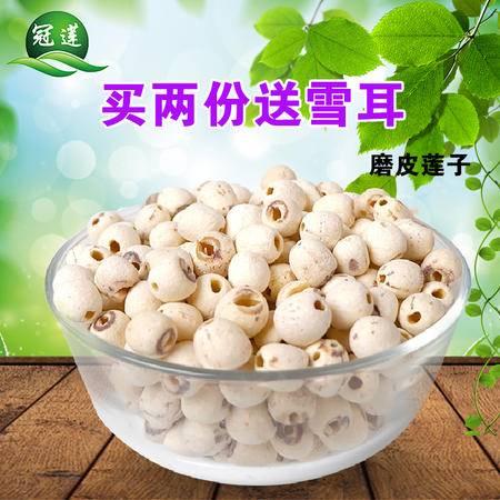 冠莲 湘潭土特产白莲子无芯农产品批发莲子干货包邮250克*3袋