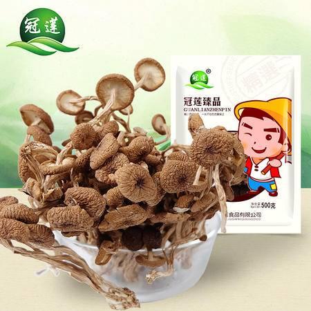 冠莲 茶树菇 茶薪菇 真正冰菇苞 不开伞嫩柄脆 100克*1袋