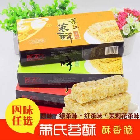 204g萧氏茶苕酥盒装两盒组合装,包邮