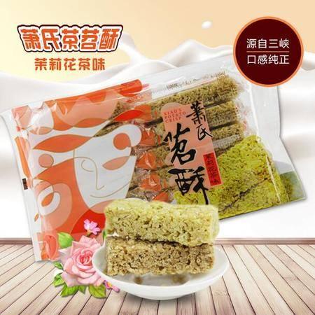 280g萧氏茶苕酥两袋组合装(双11促销),包邮