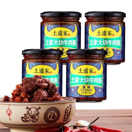 土道家大块牛肉酱豆瓣下饭拌面拌饭原味240g调味品特产包邮4瓶装