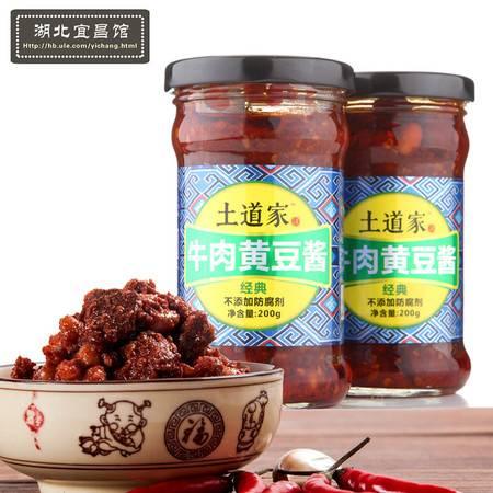 【三峡特产 全国包邮】三峡特产 土道家牛肉黄豆酱200g*2瓶 原味麻辣 宜昌三峡特产调味酱