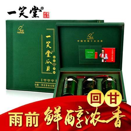 一笑堂绿茶 钻石三星精品级六安瓜片2016新茶258g高档礼盒装