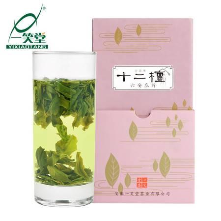 一笑堂茶叶谷雨前全手工绿茶十二檀特级六安瓜片古寨野茶原香54g