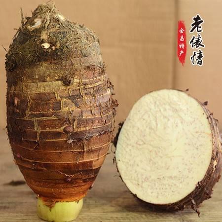 会昌麻州  新鲜香芋头,正宗香芋槟榔芋头农家自种香芋1份5斤包邮