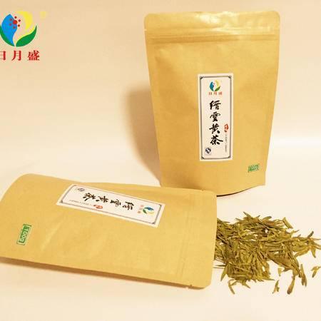 2016年新茶叶 缙云黄茶100g 偏远地区不包邮