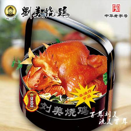 刘美 750g烧鸡