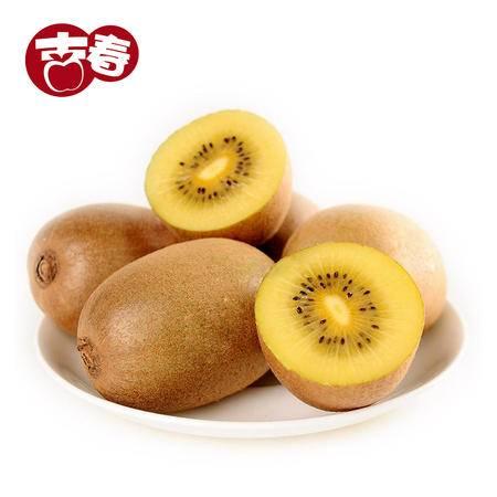 吉春 四川蒲江特产野生黄心猕猴桃奇异果新鲜水果泥猴桃中果30粒