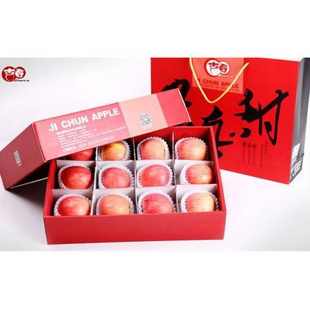 吉春 新鲜水果特产烟台苹果红富士栖霞红富士苹果礼盒装