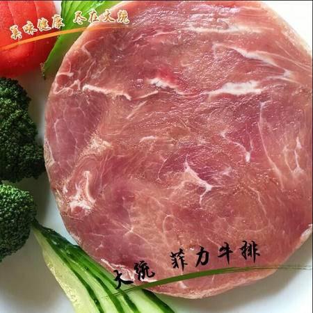 【清真】大统食品——菲力牛排150g,只需21元