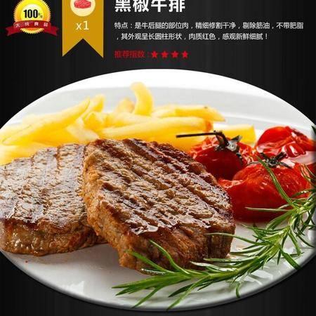 【清真】大统食品——黑椒牛排150g,只需21元