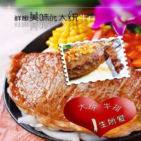 【清真】大统食品——西冷牛排160g,只需22.6元