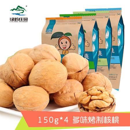 【绿岭】坚果零食 多味核桃组合装 原味/奶油/蜂蜜/五香 150g×4袋