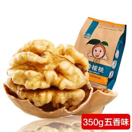 【绿岭】坚果零食 经典烤制核桃 手剥即开 五香味 350g