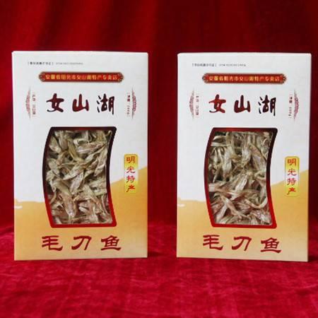 女山湖特产 毛刀鱼(200g)(明光)