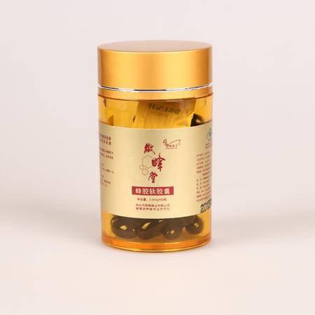 徽蜂堂 土蜂蜜 天然农家自产蜂胶软胶囊-0.5mgX60粒