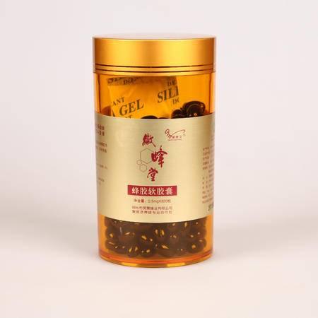 徽蜂堂 土蜂蜜 天然农家自产蜂胶软胶囊-0.5mgX320粒