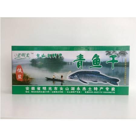 明光特产 女山湖青鱼干(5-6斤)装