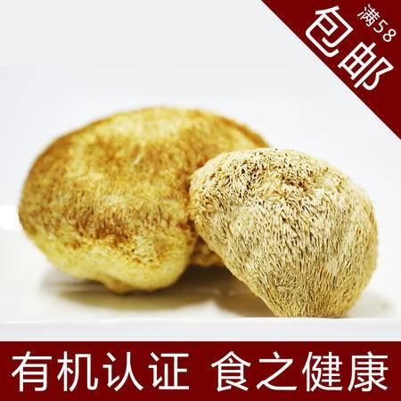 纯正猴头菇特产野生猴头菇干品88g