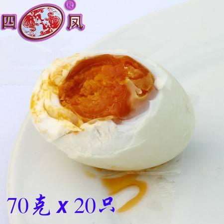 四凤咸鸭蛋70g*20只真空包装熟咸蛋 农家散养手工红泥腌制