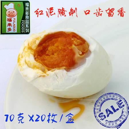 福来多70g*20枚熟咸鸭蛋散养麻鸭蛋红泥腌制真空包装咸蛋包邮