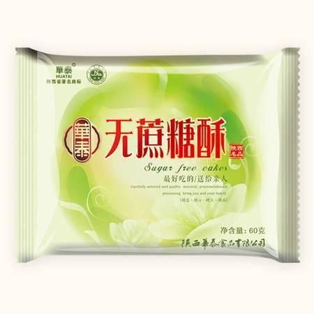 华泰无蔗糖酥(无蔗糖,养生保健佳品)