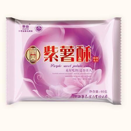 华泰紫薯酥(天然紫薯,味美健康)
