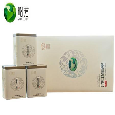 昭君白茶 2016新茶 高档白茶 送礼佳品 留香 礼盒装 包邮