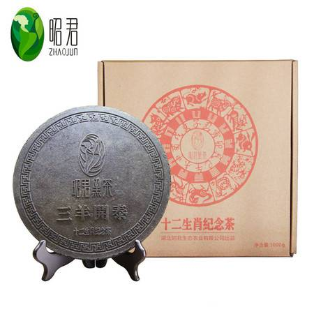 湖北青砖茶 昭君黑茶 限量纪念茶 收藏佳品 十二生肖纪念茶
