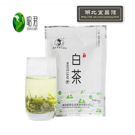 三峡特产 昭君白茶 2016新茶 明前白茶 优质白茶  100g