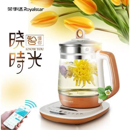 荣事达WIFI智能养生壶YSH1831 加厚玻璃全自动煮茶壶分体电煎药壶