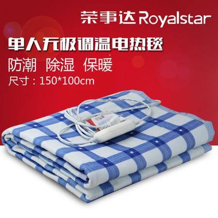 荣事达 R1805 电热毯150x70高低两档调温学生宿舍宾馆单人电褥