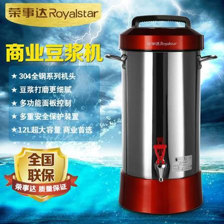 荣事达RD-900Y 豆浆机商用现磨豆浆机12L磨浆机大容量