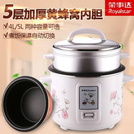 荣事达电饭锅RZL-50AY(A)家用大容量电饭煲带抽屉蒸煮锅不粘饭锅