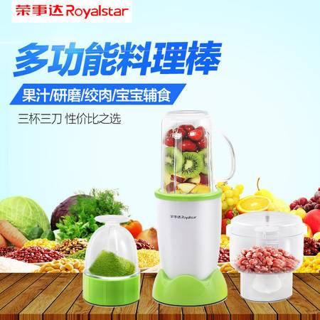 榨汁机荣事达料理机多功能果汁机家用电动榨汁绞肉机搅拌机RZ-218C2