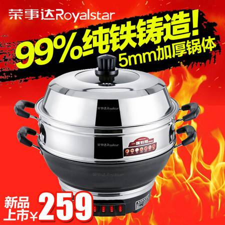 荣事达RDG-T32加厚多功能铸铁锅家用电热锅电火锅电炒锅