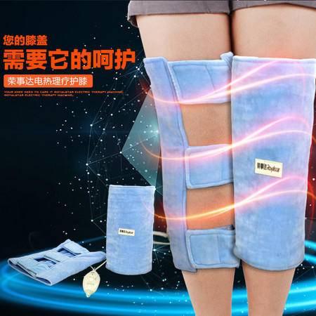 荣事达 护膝电热理疗护膝R126 电热毯冬季保暖