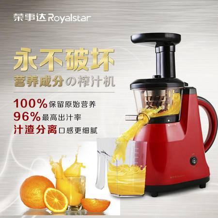 荣事达料理机慢磨原汁机多功能搅拌果汁机HU100A