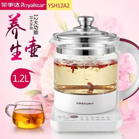 荣事达电热水壶养生壶电煎药壶煮茶器全自动中药壶分体YSH12A2