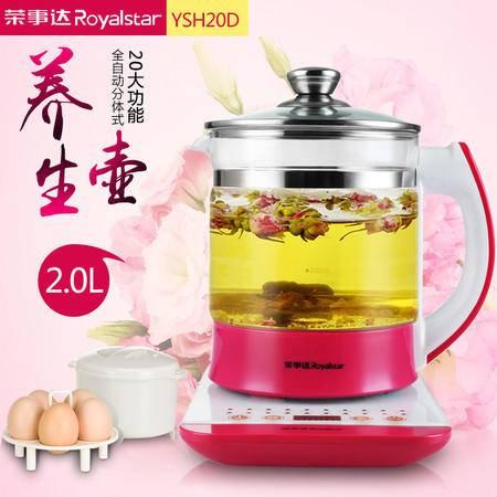 荣事达养生壶电热水壶电煎药壶煮茶器全自动中药壶分体YSH20D