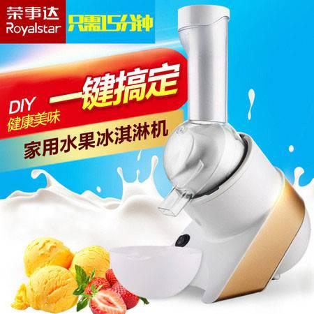 荣事达/Royalstar冰淇淋机RCM-200B水果雪糕机水果冰激凌机家用全自动