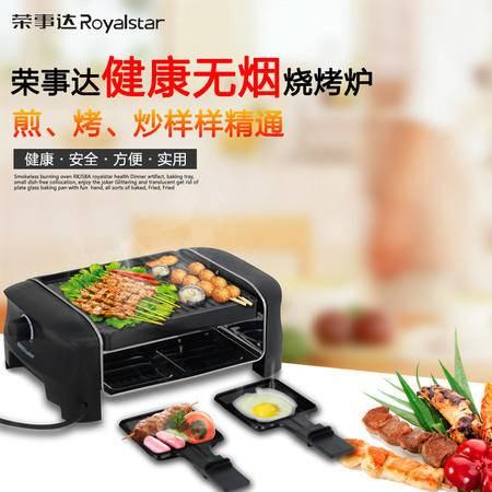 烧烤炉家用烧烤架 荣事达RKJ58A家用电烧烤炉无烟双层烧烤架烤肉机烧烤盘