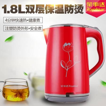 电水壶 荣事达GS1851快水壶 1.8L速热烧水壶